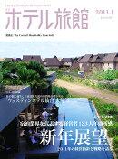 月刊 ホテル旅館 2011年 01月号 [雑誌]