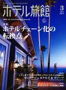 月刊 ホテル旅館 2011年 03月号 [雑誌]