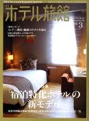 月刊 ホテル旅館 2009年 03月号 [雑誌]