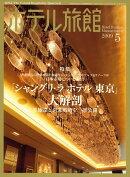 月刊 ホテル旅館 2009年 05月号 [雑誌]