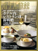 月刊 ホテル旅館 2009年 06月号 [雑誌]