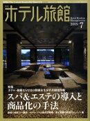 月刊 ホテル旅館 2009年 07月号 [雑誌]