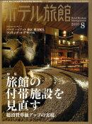 月刊 ホテル旅館 2010年 08月号 [雑誌]