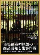 月刊 ホテル旅館 2010年 09月号 [雑誌]