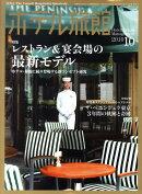 月刊 ホテル旅館 2010年 10月号 [雑誌]