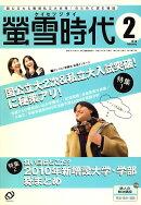 螢雪時代 2010年 02月号 [雑誌]