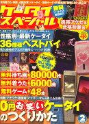 ケータイスペシャル 2009年 02月号 [雑誌]