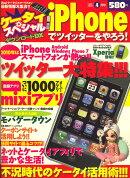 ケータイスペシャル 2010年 04月号 [雑誌]