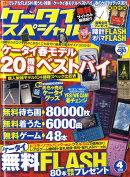 ケータイスペシャル 2009年 04月号 [雑誌]