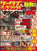 ケータイスペシャル 2009年 06月号 [雑誌]