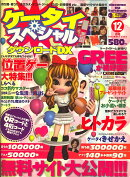 ケータイスペシャル 2009年 12月号 [雑誌]