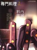 月刊 専門料理 2010年 02月号 [雑誌]
