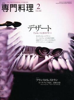月刊 専門料理 2011年 02月号 [雑誌]