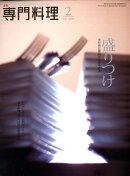月刊 専門料理 2009年 02月号 [雑誌]