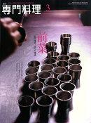 月刊 専門料理 2009年 03月号 [雑誌]