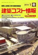 建築コスト情報 2010年 01月号 [雑誌]