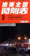 携帯全国時刻表 2010年 02月号 [雑誌]