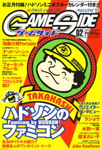 GAME_SIDE_(ゲームサイド)_2008年_02月号_[雑誌]