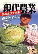 現代農業 2010年 02月号 [雑誌]