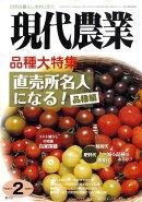 現代農業 2009年 02月号 [雑誌]