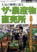 ザ・農産物直売所革命 2010年 02月号 [雑誌]