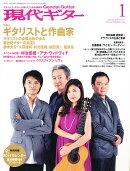 現代ギター 2011年 01月号 [雑誌]
