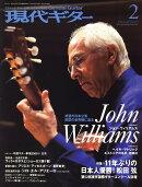 現代ギター 2010年 02月号 [雑誌]