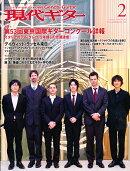 現代ギター 2011年 02月号 [雑誌]