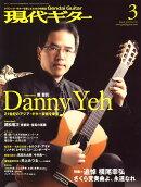 現代ギター 2010年 03月号 [雑誌]