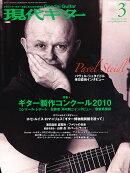現代ギター 2011年 03月号 [雑誌]