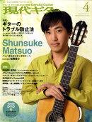 現代ギター 2010年 04月号 [雑誌]
