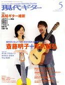 現代ギター 2010年 05月号 [雑誌]