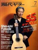 現代ギター 2010年 07月号 [雑誌]