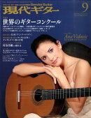 現代ギター 2010年 09月号 [雑誌]