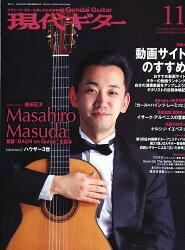 現代ギター 2010年 11月号 [雑誌]
