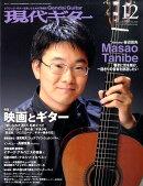 現代ギター 2010年 12月号 [雑誌]