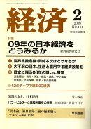 経済 2009年 02月号 [雑誌]
