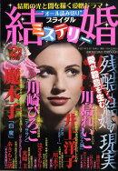 結婚ミステリー 2009年 02月号 [雑誌]