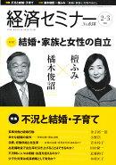 経済セミナー 2011年 03月号 [雑誌]