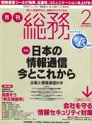 月刊総務 2009年 02月号 [雑誌]