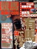 競馬最強の法則 2011年 01月号 [雑誌]