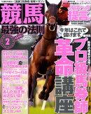 競馬最強の法則 2011年 02月号 [雑誌]
