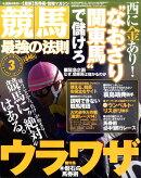 競馬最強の法則 2011年 03月号 [雑誌]