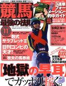 競馬最強の法則 2010年 11月号 [雑誌]