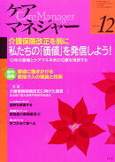 ケアマネージャー 2010年 12月号 [雑誌]