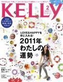 KeLLy (ケリー) 2011年 02月号 [雑誌]