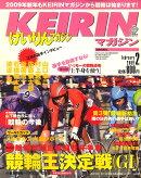 KEIRIN (ケイリン) マガジン 2009年 02月号 [雑誌]