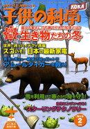 子供の科学 2010年 02月号 [雑誌]
