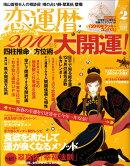 恋運暦 2010年 02月号 [雑誌]