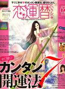 恋運暦 2009年 02月号 [雑誌]